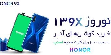 جشنواره فروش نوروزی گوشیهای آنر آغاز شد؛ خریداران ۱ میلیون کد تخفیف اسنپ عیدی می گیرند