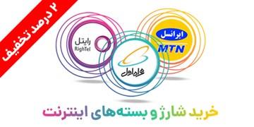 خرید شارژ  و بسته های اینترنت اپراتورهای ایرانسل، همراه اول و رایتل با تخفیف ویژه