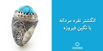 انگشتر نقره مردانه با نگین فیروزه