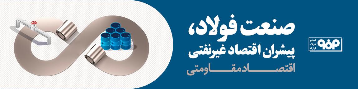 بنر فولاد اصفهان