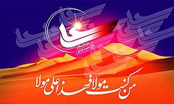 بهترین اعمال در روز عید غدیر چیست؟/ثواب روزهداری در عیدالله اکبر