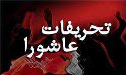 راهکارهایی برای مقابله با انعکاس نامناسب شعائر حسینی در افکار عمومی