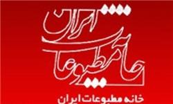 27 شهریور موعد انتخابات خانه مطبوعات استان اردبیل