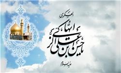 جشن با شکوه میلاد امام حسن عسکری(ع) برگزار میشود