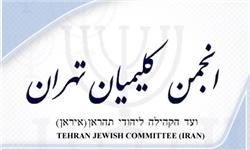 کلیمیان در کنار مردم ایران جنایتهای اسرائیل را محکوم میکنند