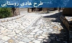 پیشرفت 60 درصدی پروژههای طرح هادی در روستای گلابر