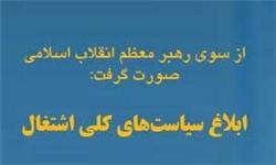 ایجاد بانک اطلاعاتی فرصتهای شغلی در آذربایجان غربی