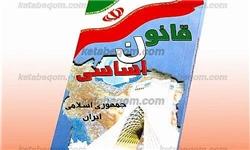 نگاهی تحلیلی به چرایی بازنگری در قانون اساسی جمهوری اسلامی ایران(1368)