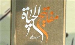 مفاتیحالحیات جیبی به نمایشگاه کتاب میآید/توضیح المسائل آیتالله جوادی آملی منتشر شد