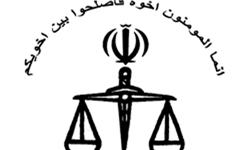 90 درصد مراجعات به شوراهای حل اختلاف بوشهر منجر به سازش میشود