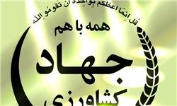 افتتاح نخستین شرکت تعاونی کشاورزی آبادان در دهه فجر