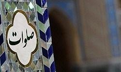نقشهای کاربردشناختی صلوات در گفتار فارسیزبانان ایرانی و عربزبانان عراقی