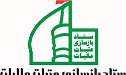سند افتخاری برای مشارکتکنندگان ساخت صحن حضرت زهرا (س) صادر میشود