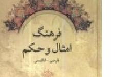 «فرهنگ جامع امثال و حکم» کاستیهای «امثال و حکم دهخدا» را برطرف میکند