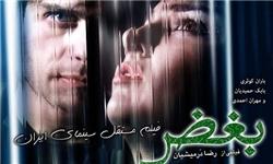 «بغض» قبل از تهران در کاشان اکران میشود
