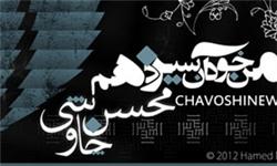 عرضه آلبوم جدید «محسن چاووشی» از مهرماه