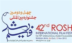چهل و دومین جشنواره بینالمللی فیلم رشد در کردستان