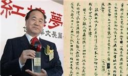 «مو یان» در چین جایزه گرفت