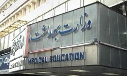 تشکیل 12 گروه پایش و ارزشیابی عملکرد بهداشتی دانشگاههای علوم پزشکی