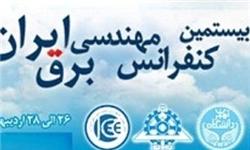 مهلت ارسال مقالات به کنفرانس مهندسی برق ایران تمدید شد