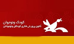 درخشش چشمگیر اعضای کانون زنجان در مسابقات کشوری «آفرینش»