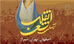 برگزاری شبهای شعر انقلاب در تهران، اصفهان و شیراز