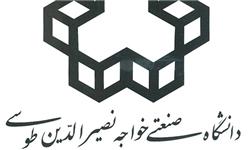 هفته فرهنگی در دانشگاه خواجه نصیر برگزار میشود