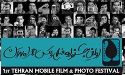 یک بخش رقابتی به جشنواره فیلم و عکس همراه تهران اضافه شد