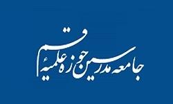 لیست خبرگان جامعه مدرسین در تهران و سراسر کشور+ اسامی
