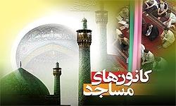 عمران معنوی مساجد با جدیت دنبال میشود