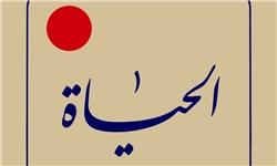 جلد نهم کتاب «الحیاة» محمدرضا حکیمی منتشر میشود