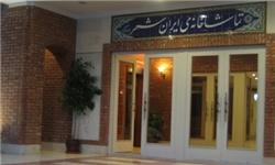 تماشاخانه ایرانشهر از ۷ تا ۱۱ مهر تعطیل است