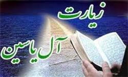 جمعه زیارت آل یاسین در آستان حضرت عبدالعظیم (ع) قرائت میشود