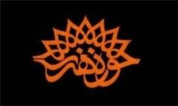 همایش سراسری تئاتر حوزه هنری در زاهدان آغاز شد