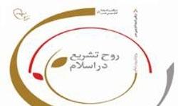 مراسم رونمایی کتاب «روح تشریع در اسلام» برگزار میشود