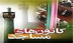 اولین نشست شورای سیاستگذاری ستاد هماهنگی کانونهای مساجد برگزار شد