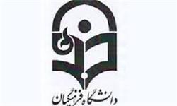 بصیرتافزایی سیاسی و دینی مهمترین مأموریت دانشگاه فرهنگیان است