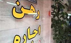 مستاجران تهرانی حریف نرخ اجاره نیستند+جدول