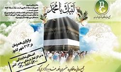 مسابقه «لبیک یا محمد(ص)» با موضوع خطبه غدیر برگزار میشود