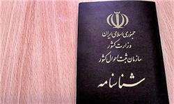 صدور 200 هزار شناسنامه مکانیزه در سیستان و بلوچستان