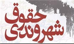 منشور حقوق شهروندی در گلستان رونمایی شد