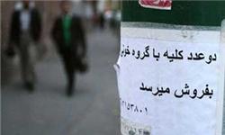 جولان شیادان در بازار داغ خرید و فروش کلیه/ قیمت کلیه فقط ۹ میلیون