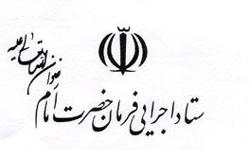 راهاندازی صندوق قرضالحسنه روستائیان در استان بوشهر