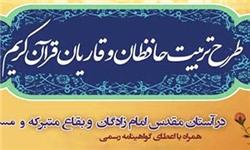 مشارکت 5 هزار نفر در طرح تربیت حافظان قرآن اردبیل