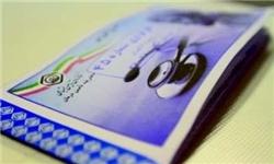 آغاز اجرای طرح بیمه اعضای شوراهای حل اختلاف