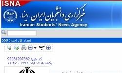 همدردی خبرنگاران ورزشی ایسنا و مدیر ورزشی خبرگزاری مهر با خبرنگاران خبرگزاری فارس