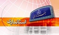 کمک 160 میلیارد تومانی به شهرداریها و دهیاریهای خراسان شمالی