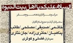 عزاداری دهه سوم صفر در هیأت رزمندگان اسلام برگزار میشود