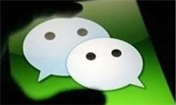 رفع فیلتر پیام رسان چینی پس از ۴ سال/ ۲ قابلیت مورد مناقشه وی چت کماکان در دسترس است