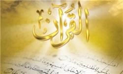 قاری قرآنی که لال شد